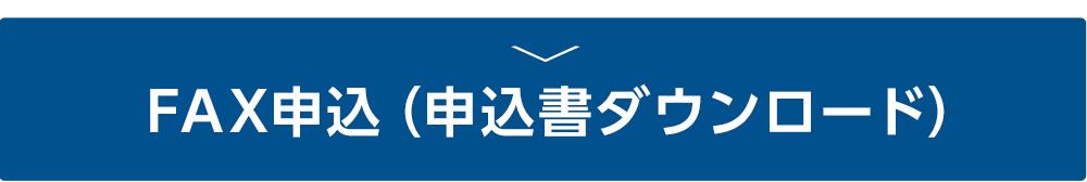 FAX申込書ダウンロード