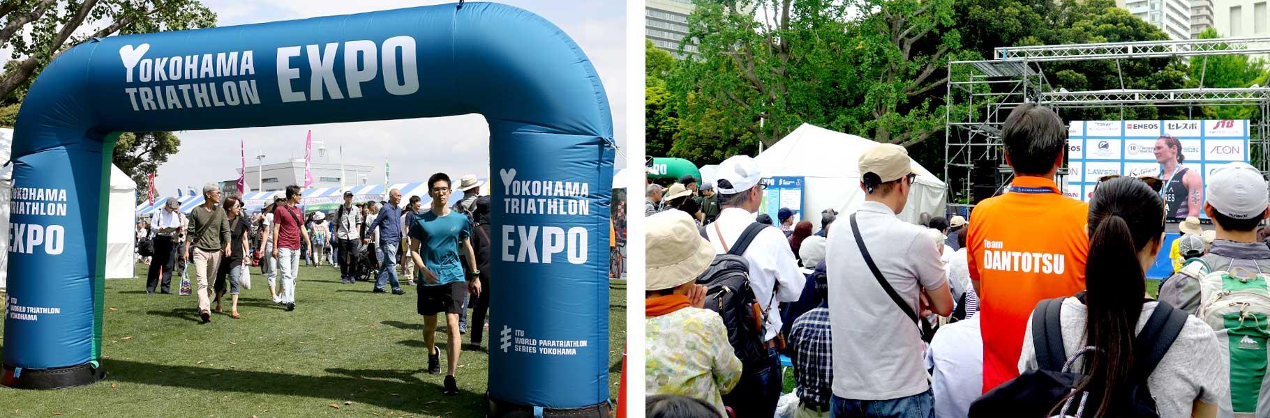 2020ITU世界トライアスロンシリーズ横浜大会EXPO